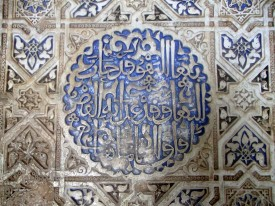 Intricate tiled walls
